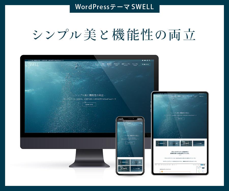WordPressテーマ『SWELL』