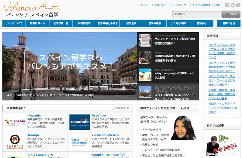 Optionテーマのバレンシア スペイン留学サイト
