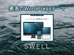 WordPressテーマ「SWELL」の圧倒的な使いやすさを直球レビュー