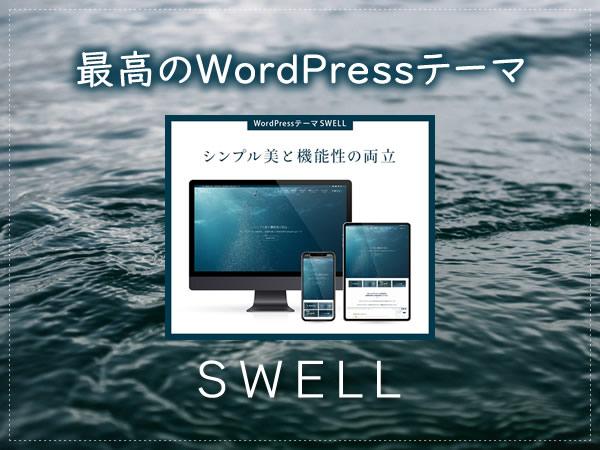 WordPressテーマ「SWELL」