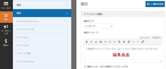 WPForms 編集画面