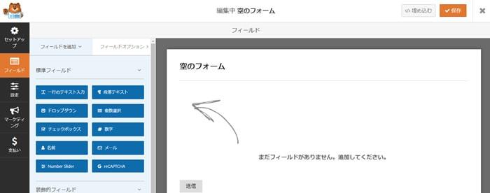 WPForms 空のフォーム