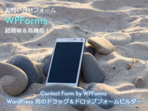 【WPFormsの使い方】ドラッグ&ドロップできれいなフォームができる!