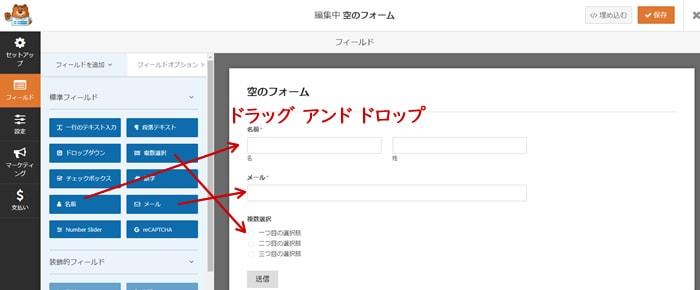 WPForms フォーム作成