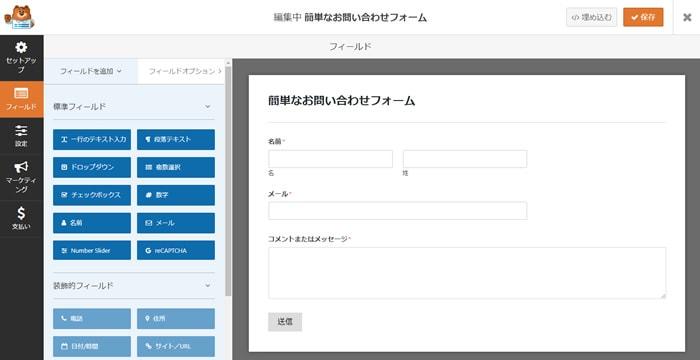WPForms 簡単フォーム