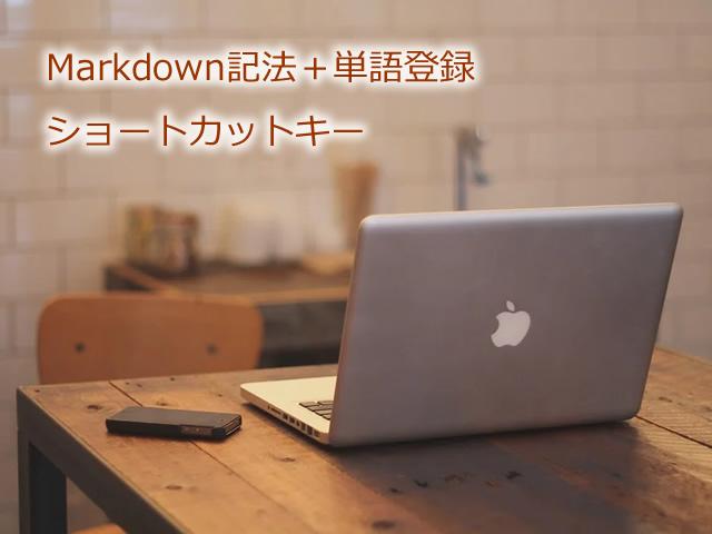 Markdownと単語登録とショートカットでブログ執筆高速化