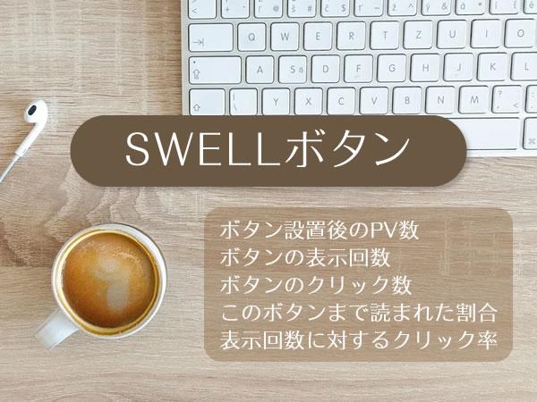 SWELLボタン