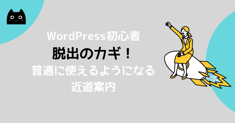 WordPress初心者脱出のカギ